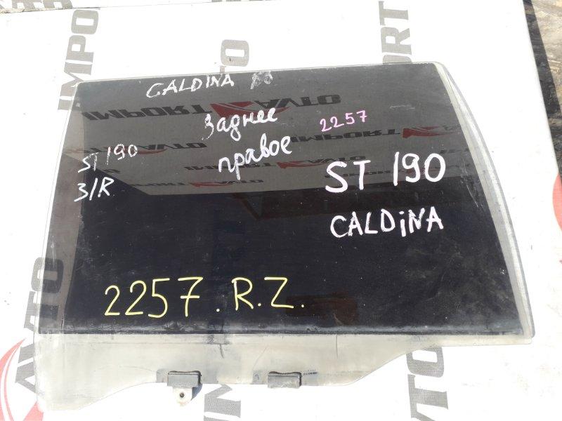 стекло двери TOYOTA CALDINA ST191 3S-FE 1992-1997 задний правый